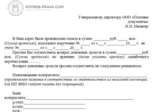 Письмо об излишне перечисленных денежных средствах