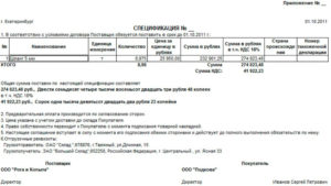 Спецификация на поставку товара
