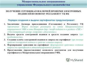 Изменился порядок получения ЭЦП в Казначействе