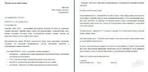 Письмо с предложением о сотрудничестве