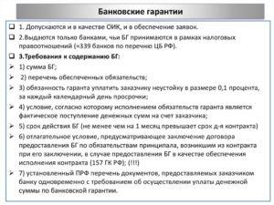 Особенности учета банковских гарантий