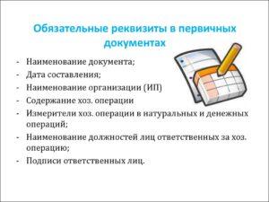 Какие реквизиты бухгалтерских документов существуют
