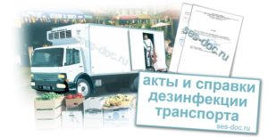 Акт дезинфекции автотранспорта