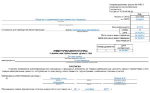 Инвентаризационная опись товарно-материальных ценностей по форме ИНВ-3