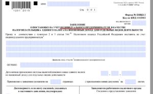 ЕНВД-2. Заявление о постановке на учёт ИП как плательщика ЕНВД