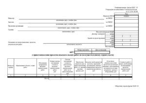 Форма КС-17. Акт о приостановлении строительства