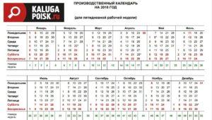Производственный календарь на 2021 год