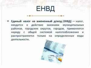 Доставка в розничной торговле при использовании ЕНВД: мнение Минфина
