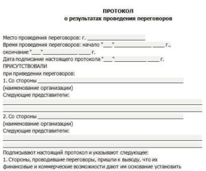 Протокол встречи с клиентом. Как оформить документ