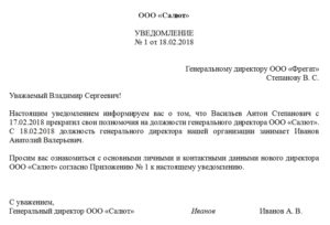 Письмо о смене генерального директора