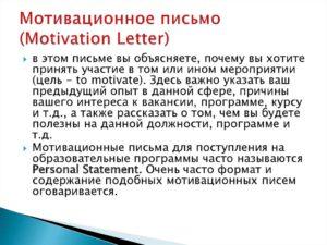 Мотивационное письмо на работу
