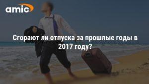 Сгорает ли неиспользованный за прошлый год отпуск в 2018 году