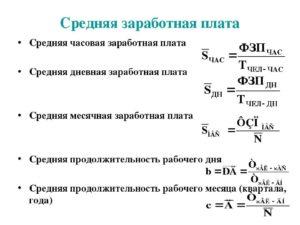 По какой формуле и как рассчитывается фонд оплаты труда
