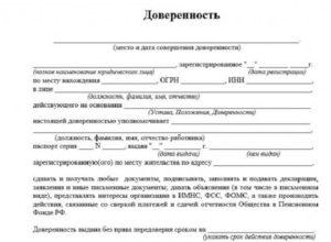 Доверенность на получение документов от физического лица