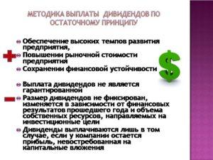 Особенности выплаты дивидендов имуществом