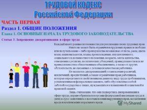 Ответственность за дискриминацию в сфере труда