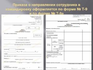 Приказ о направлении работника в командировку по форме Т-9