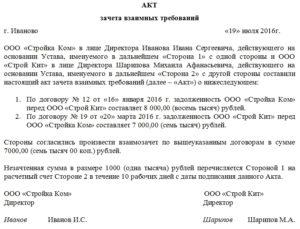 Соглашение о взаимозачёте между организациями