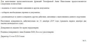 Доверенность на представление интересов в УФМС