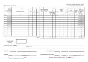 Форма ЭСМ-2. Путевой лист строительной машины