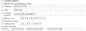 Форма Р12003. Уведомление о начале процедуры реорганизации