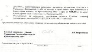 Письмо о выполнении предписания