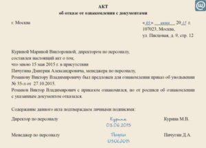 Акт об отказе ознакомления с приказом