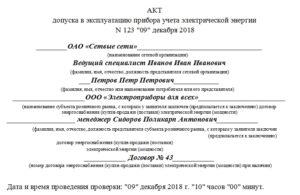 Акт допуска прибора учета в эксплуатацию