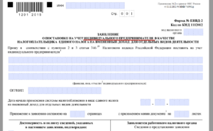 ЕНВД-1. Заявление о постановке организации на учёт как плательщика ЕНВД