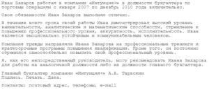 Рекомендательное письмо бухгалтеру