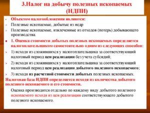 КБК для уплаты налога на добычу полезных ископаемых (НДПИ)