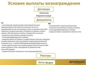 Как производится выплата вознаграждения по агентскому договору