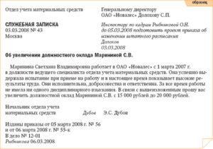Служебная записка об увеличении заработной платы