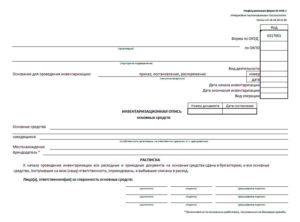Форма ИНВ-1. Инвентаризационная опись основных средств