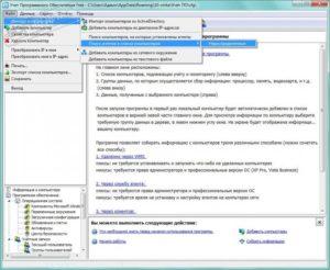 Как осуществляется учет программного обеспечения