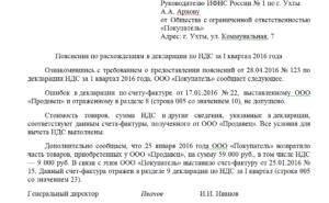 Образец ответа на требование налоговой о предоставлении пояснений