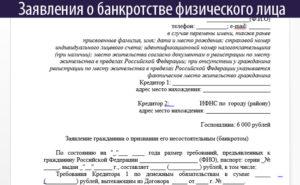 Заявление о банкротстве юридического лица
