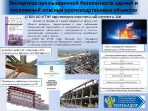 Особенности проведения экспертизы промышленной безопасности