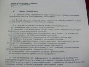 Должностная инструкция слесаря-сантехника