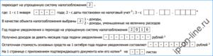 Заявление о переходе на УСН. Форма 26.2-1