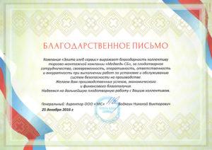 Благодарственное письмо строительной организации