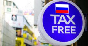 Особенности системы tax free в России