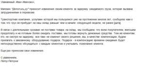 Письмо о задержке поставки товара