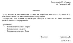 Заявление на выплату пособия на погребение по месту работы
