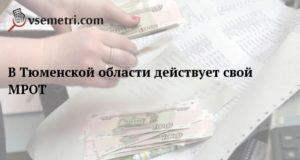 МРОТ в Тюменской области