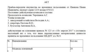 Акт приема-передачи во временное пользование