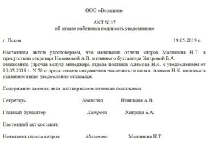Акт об отказе от подписи в уведомлении