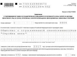 Заявление о подтверждении права на зачет авансовых платежей по НДФЛ