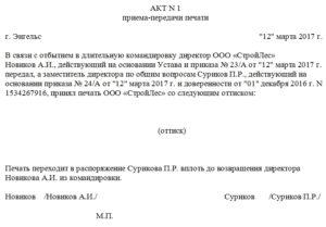 Акт приема-передачи печати