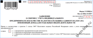 ЕНВД-4. Заявление о снятии с учёта ИП как плательщика ЕНВД